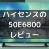 ハイセンスの「50E6800」レビューのアイキャッチ