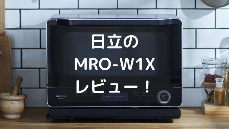 日立MRO-W1Xのアイキャッチ