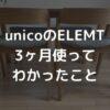 unicoのELEMTを3ヶ月使ってわかったこと