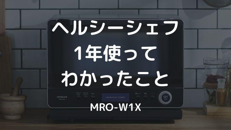 ヘルシーシェフ MRO-W1Xを1年使ってわかったこと