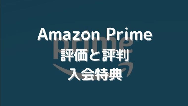 Amazon Prime評価と評判・入会特典は?