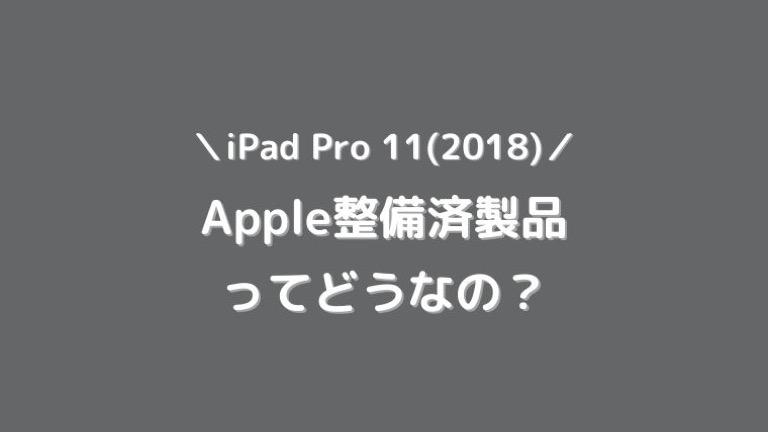 iPad Pro 11(2018)のApple整備済製品ってどうなの?買ってみたのででレビュー!