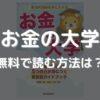 お金の大学を無料で読む方法!(Kindle Unlimited)